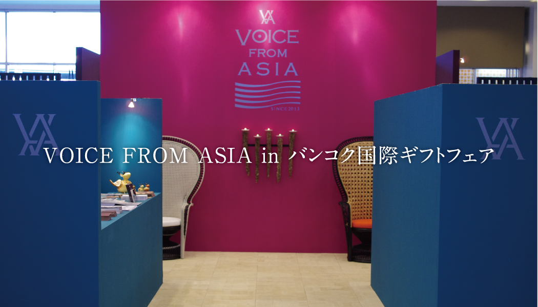 VOICE FROM AISA in バンコク 国際ギフトフェア